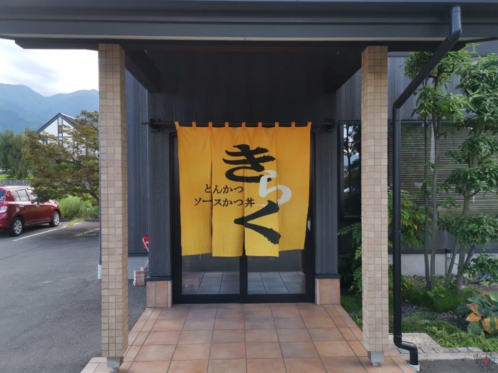 駒ケ根ソースかつ丼発祥の店 「きらく」