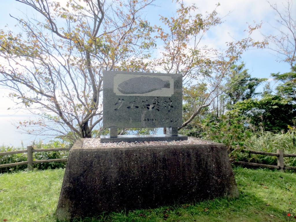 クエ供養碑