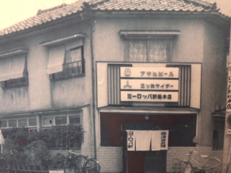 昭和40年代の「ヨーロッパ軒」