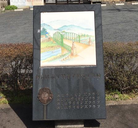 「志多美屋」付近の当時の桐生橋(大正11年7月完工当時)