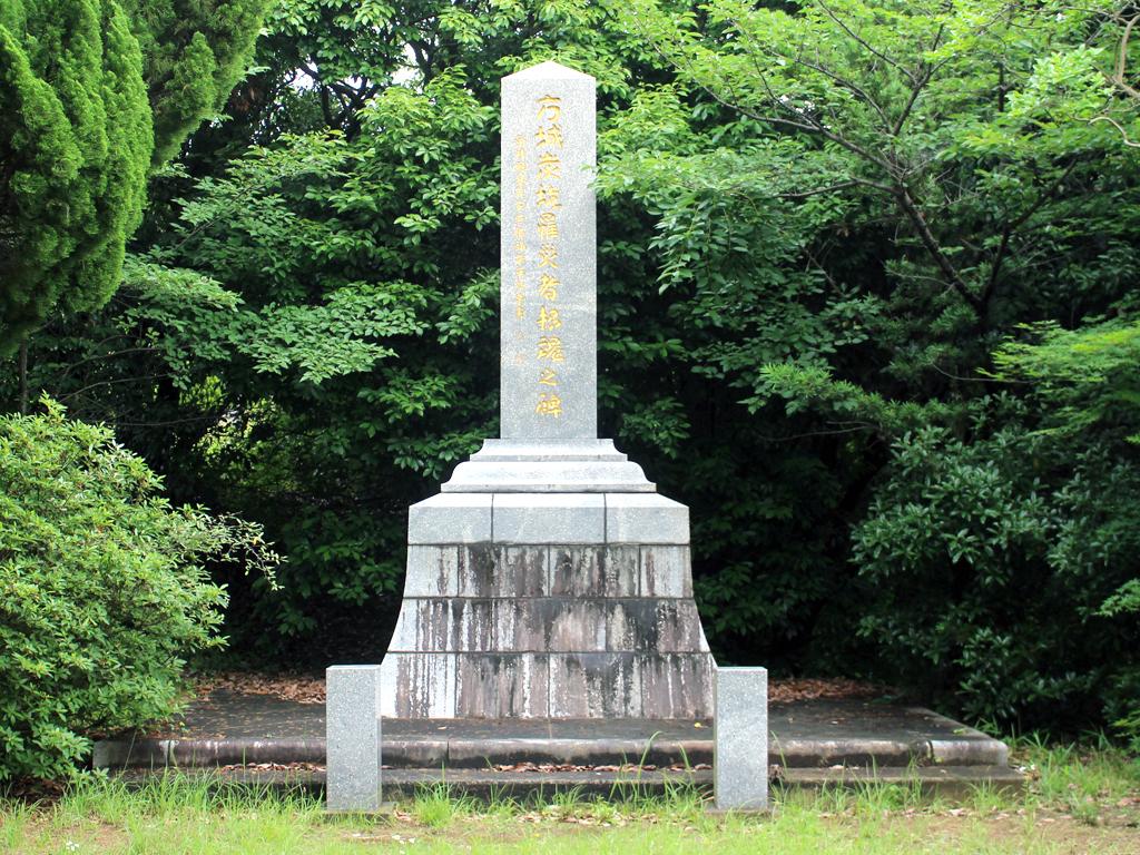 方城大非常の犠牲者を悼む慰霊碑
