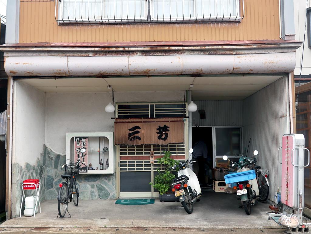 「三芳食堂」渋いたたずまい