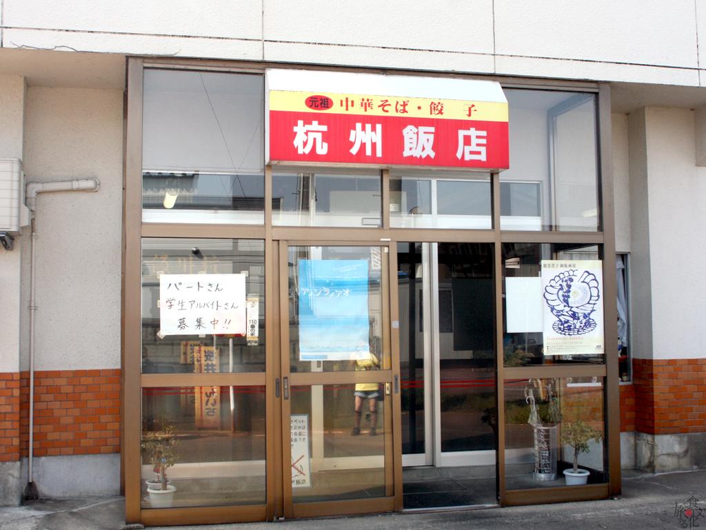 燕三条背脂ラーメンの伝統を受け継ぐ「杭州飯店」