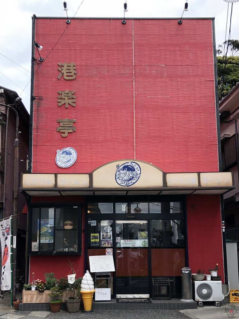 三崎の人気店「港楽亭」