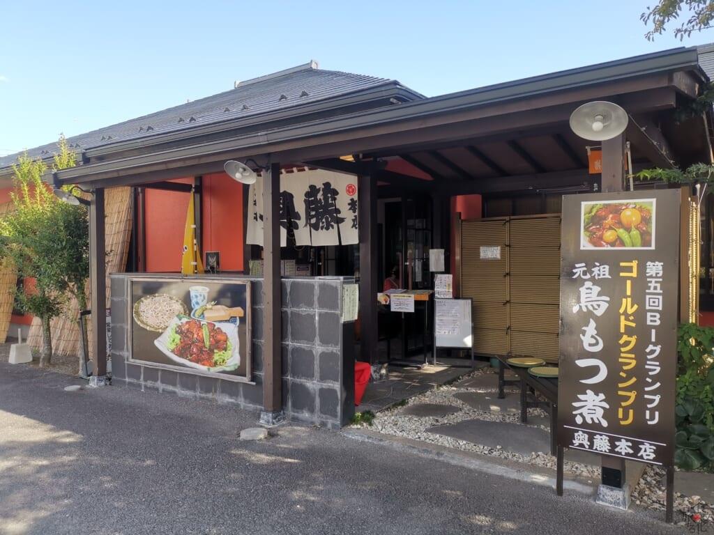 奥藤国母店