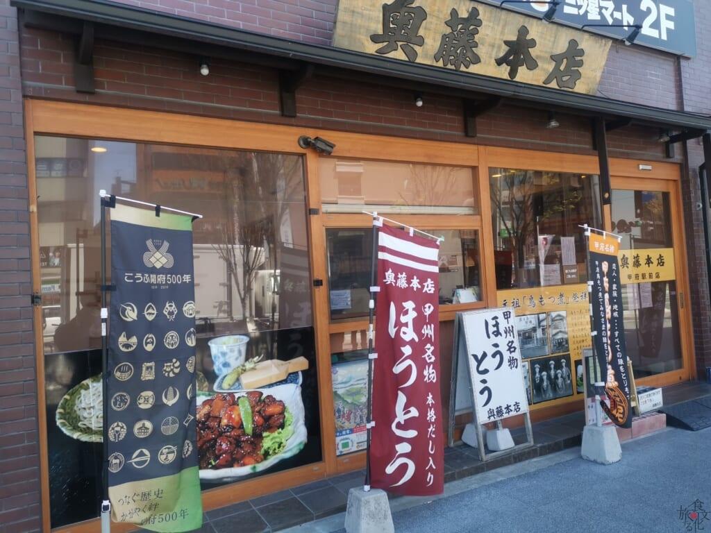 奥藤甲府駅前店