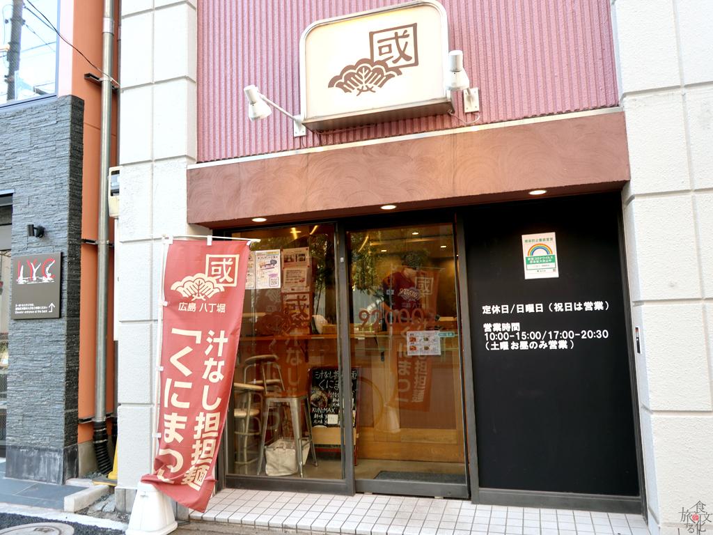 東京・神保町にある「中華そば くにまつ」