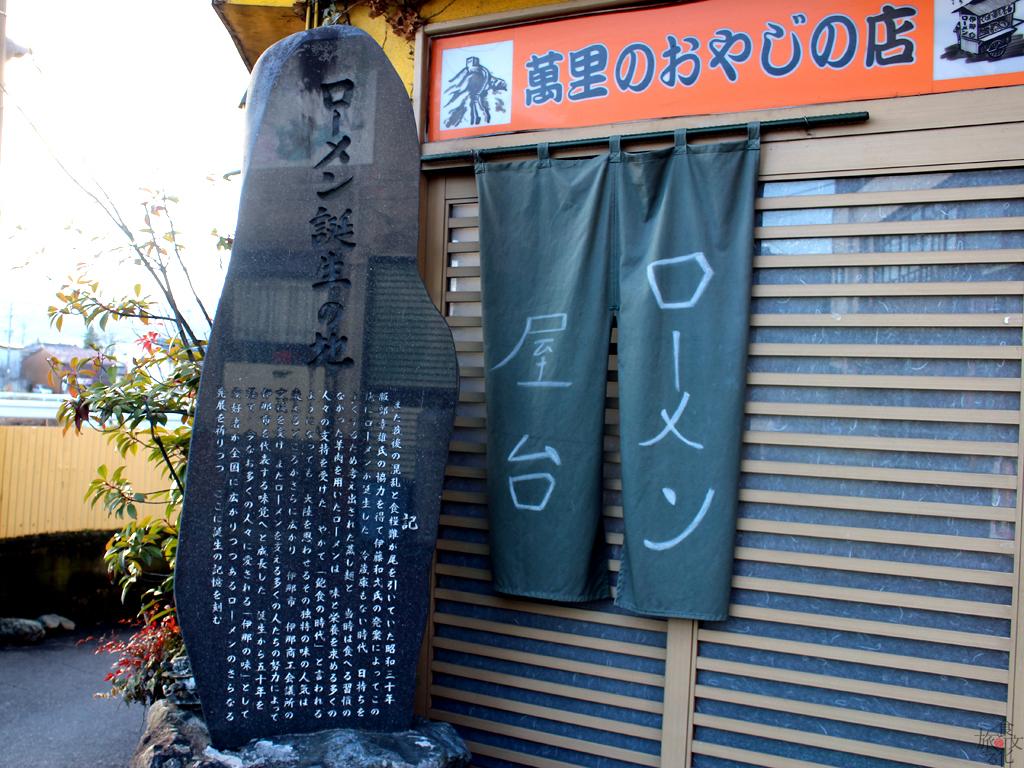 「萬里」の店頭にある「ローメン誕生の地」の碑