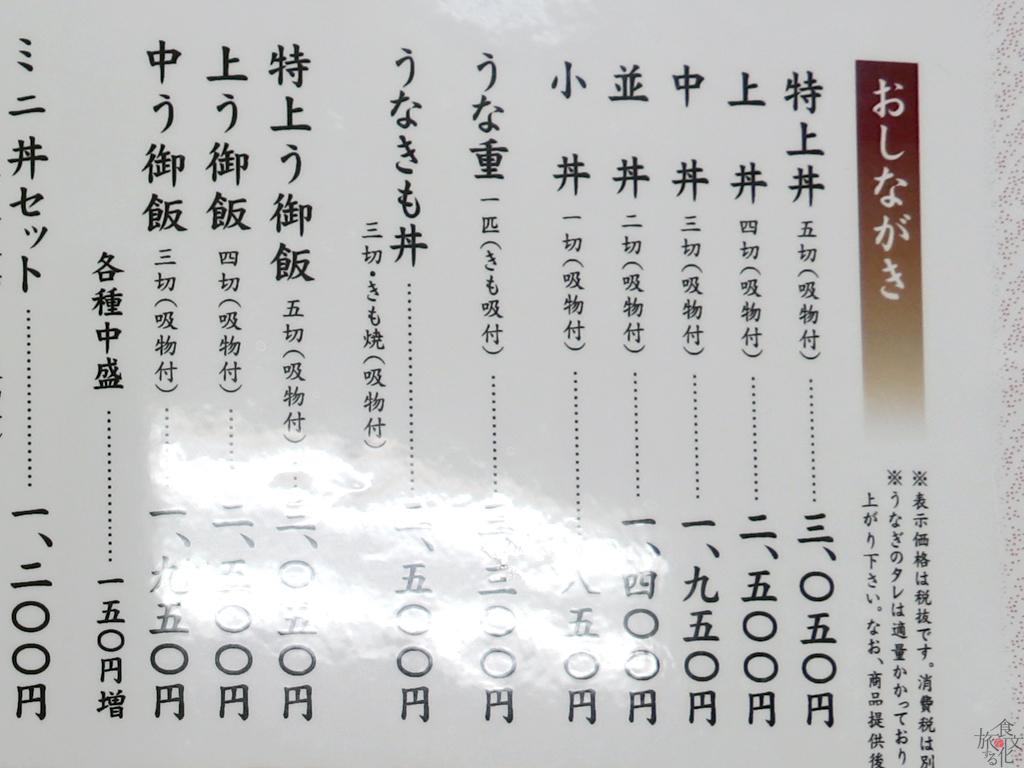 特上丼でさえ3000円、小丼なら1000円でおつりがくる