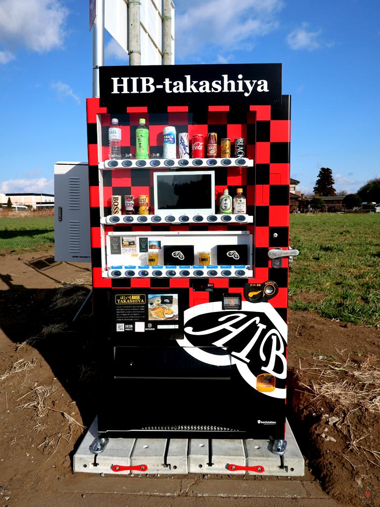 那珂湊にある干し芋の自動販売機