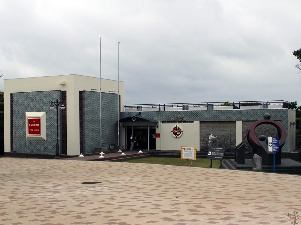 遭難地点の近くにあるトルコ記念館
