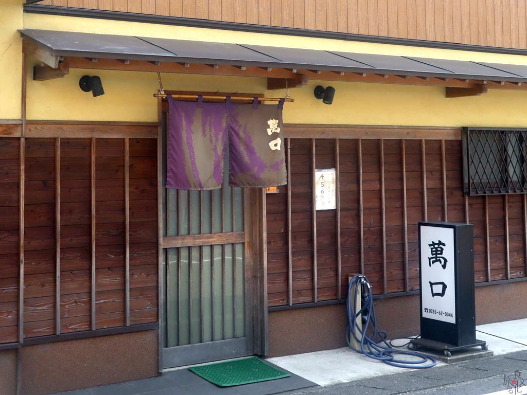 串本の人気店「萬口」