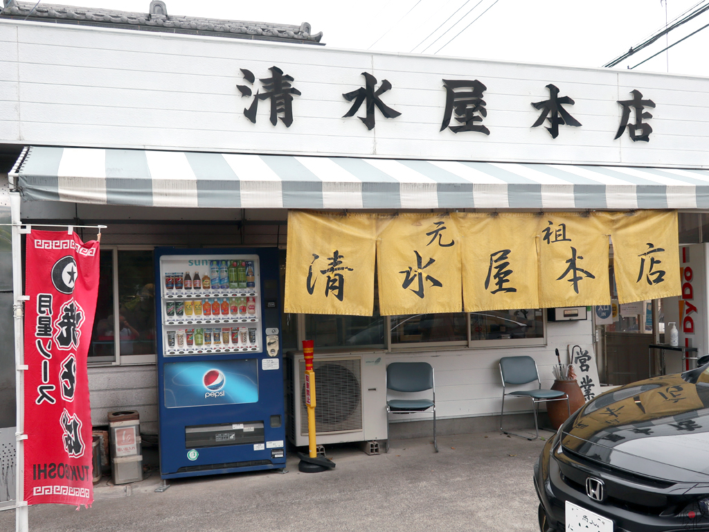 太田市の「清水屋本店」