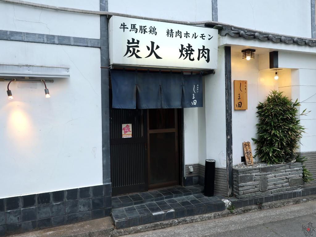 路地裏に位置するが小ぎれいな店構えの「しま田」