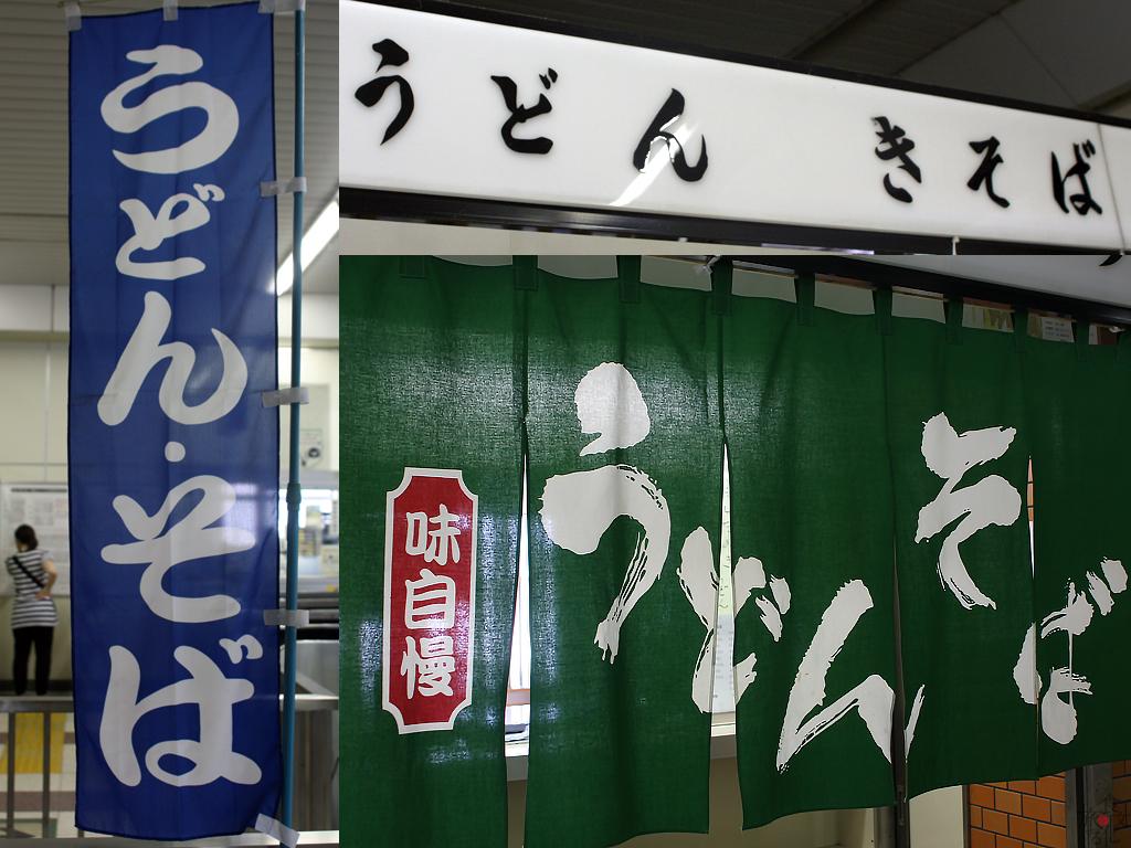 JR高崎線沿線には「うどんそば」の暖簾・幟が並ぶ