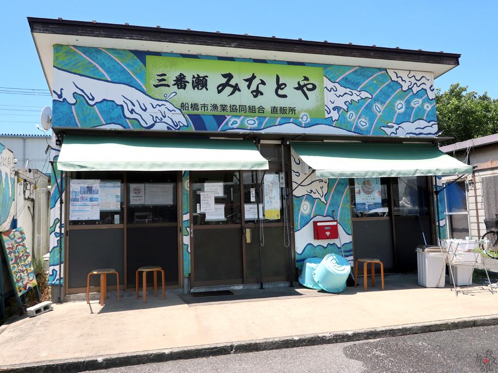 漁港内にある水産物の直売所「三番瀬みなとや」