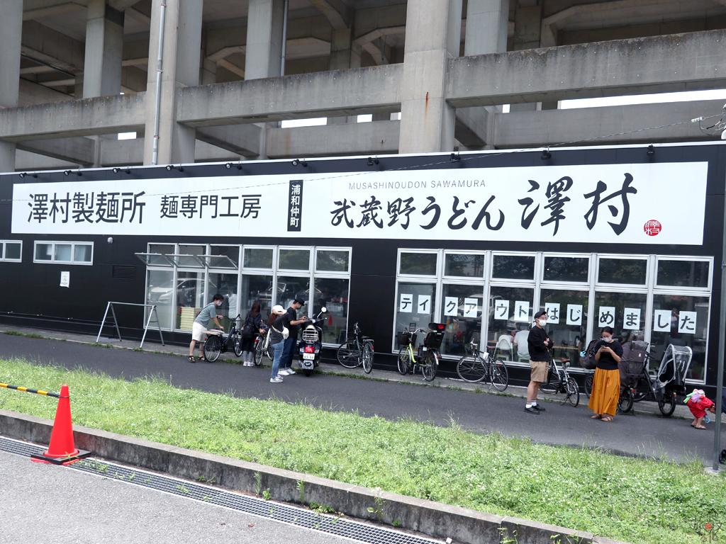 埼京線のガード下にある「武蔵野うどん澤村」