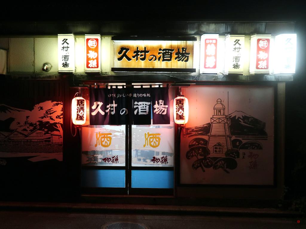 酒田の中心街にある「久村の酒場」